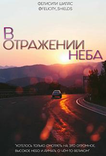 """Книга """"В отражении неба"""" читать онлайн"""
