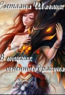 """Обложка книги """" В поисках огненного дракона"""""""