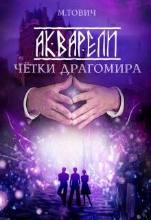 """Книга """"Волшебные акварели доктора Туреску"""" читать онлайн"""