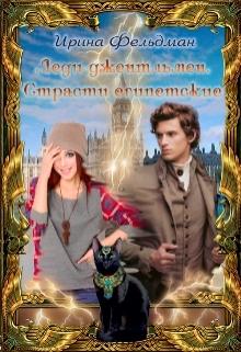 "Книга ""Леди-джентльмен. Страсти египетские"" читать онлайн"