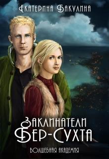 """Книга """"Заклинатели Бер-Сухта"""" читать онлайн"""