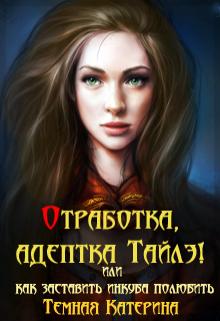 """Книга """"Отработка, адептка Тайлэ!"""" читать онлайн"""