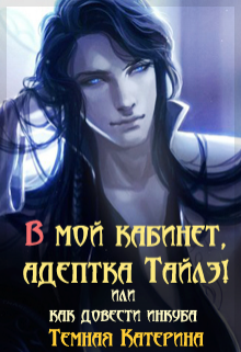 "Книга. ""Книга 2. Адептка Тайлэ"" читать онлайн"