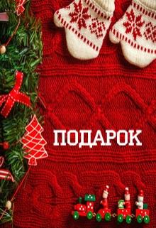 """Книга """"Подарок"""" читать онлайн"""