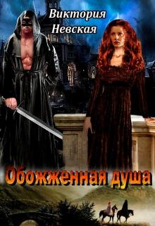 """Книга """"Обожженная душа"""" читать онлайн"""
