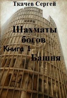 """Книга """"Шахматы богов - Башня"""" читать онлайн"""