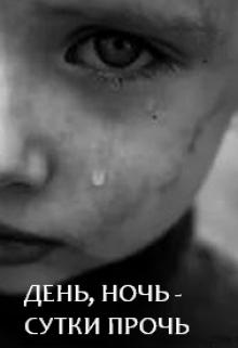 """Обложка книги """"День, ночь - сутки прочь"""""""