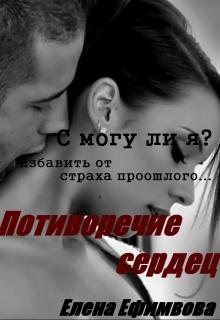 """Обложка книги """"Противоречие сердец """""""