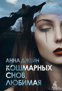 """Обложка книги """"Кошмарных снов, любимая"""""""