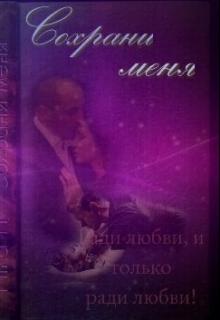 "Обложка книги ""Сохрани меня"""