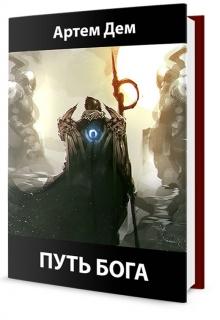 """Книга """"Путь Бога"""" читать онлайн"""