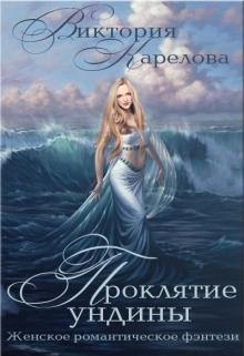 """Книга """"Проклятие ундины"""" читать онлайн"""