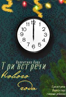 """Обложка книги """"Три встречи Нового года"""""""