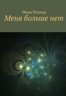 """Книга """"Меня больше нет"""" читать онлайн"""