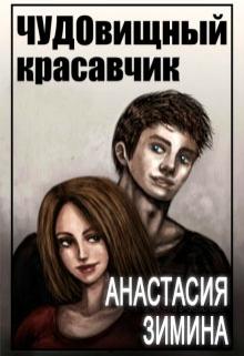 """Книга """"""""Чудо""""вищный красавчик"""" читать онлайн"""