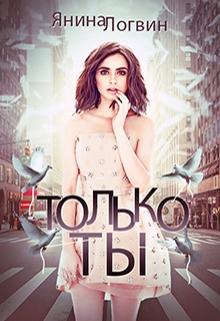"""Книга """"Только ты"""" читать онлайн"""