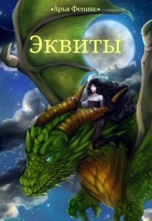"""Книга """"Эквиты"""" читать онлайн"""