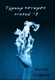 """Книга """"Турнир четырех стихий - 2 """" читать онлайн"""
