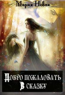 """Книга """"Добро пожаловать в сказку!"""" читать онлайн"""