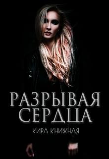 """Книга """"Разрывая сердца"""" читать онлайн"""