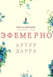 """Книга """"Эфемерно"""" читать онлайн"""