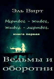 """Книга. """"Мертвое - живое, живое - мертвое. Ведьмы и оборотни."""" читать онлайн"""