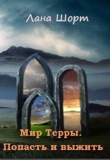 """Книга. """"Мир Терры. Попасть и выжить (книга 1)  """" читать онлайн"""