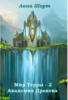 """Книга """"Мир Терры.  Академия Дракона (книга 2)"""" читать онлайн"""