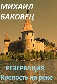 """Книга """"Резервация. Крепость на реке"""" читать онлайн"""