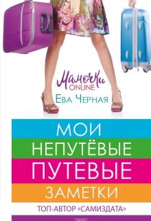 """Обложка книги """"Мои непутёвые путевые заметки"""""""