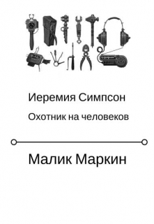 "Обложка книги ""Иеремия Симпсон. Ловец человеков."""