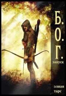 """Книга """"Б.О.Г. Запуск"""" читать онлайн"""