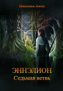 """Обложка книги """"Эннэлион - 3. Седьмая ветвь"""""""