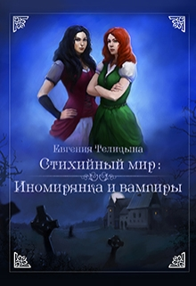 """Обложка книги """"Стихийный мир: Иномирянка и вампиры (книга 2)"""""""