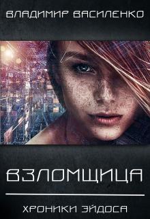 """Книга """"Взломщица"""" читать онлайн"""