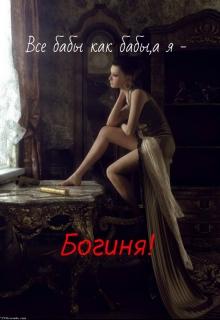 """Книга """"Мак, или все бабы, как бабы, а я -  Богиня!"""" читать онлайн"""