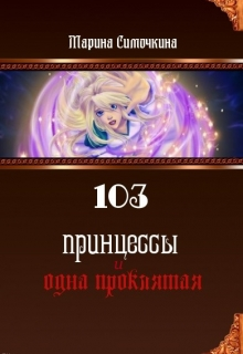 """Книга """"103 принцессы и одна проклятая"""" читать онлайн"""