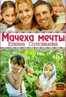 "Книга ""Мачеха мечты"" читать онлайн"