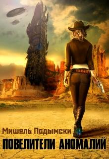 """Книга """"Повелители аномалий"""" читать онлайн"""