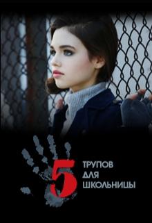 """Книга """"Пять трупов для школьницы"""" читать онлайн"""