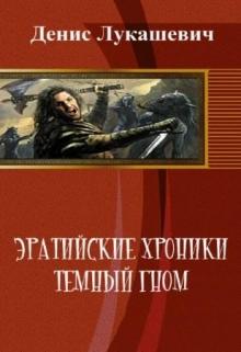 """Книга """"Эратийские хроники. Темный гном"""" читать онлайн"""