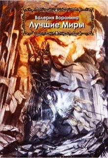 """Книга """"Лучшие миры"""" читать онлайн"""