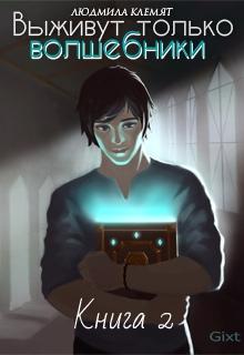 """Обложка книги """"Выживут только волшебники. Книга 2"""""""