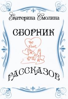 """Обложка книги """"Сборник рассказов Екатерины Смолиной"""""""