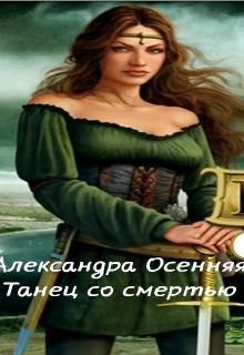 """Книга """"Танец со смертью """" читать онлайн"""
