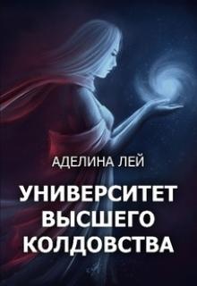 """Обложка книги """"Академия Высшего Колдовства """""""
