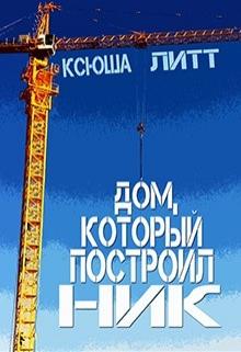 """Обложка книги """"Дом, который построил Ник"""""""