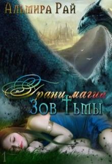 """Книга """"Грани магии. Зов Тьмы"""" читать онлайн"""