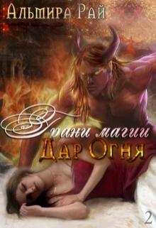 "Обложка книги ""Грани магии. Дар Огня"""