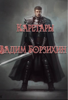 """Книга """"Каретары"""" читать онлайн"""